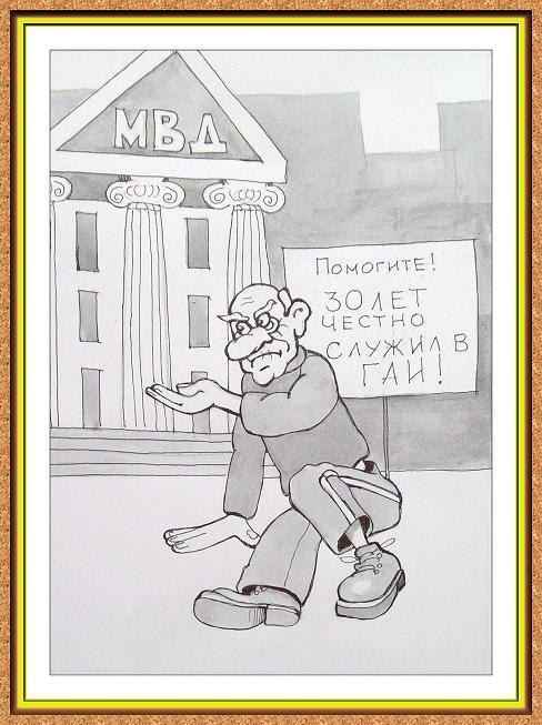 шарж сюжетный черно-белый(МВД,ГАИ,ГИБДД)