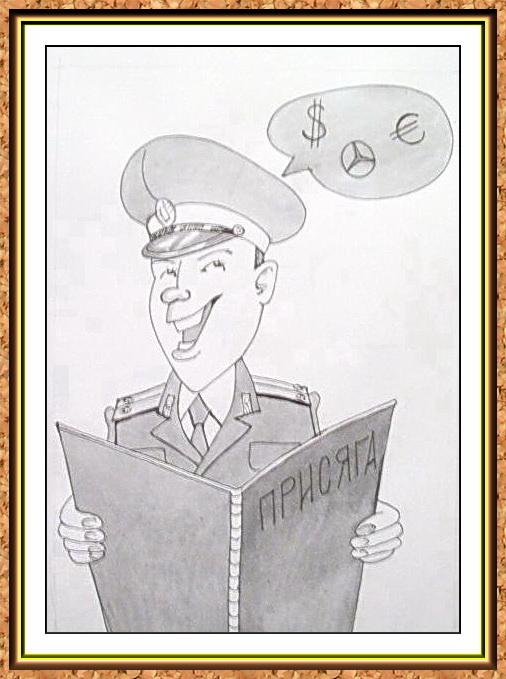 шарж сюжетный черно-белый(Полиция,присяга,мерседес,доллар,евро)